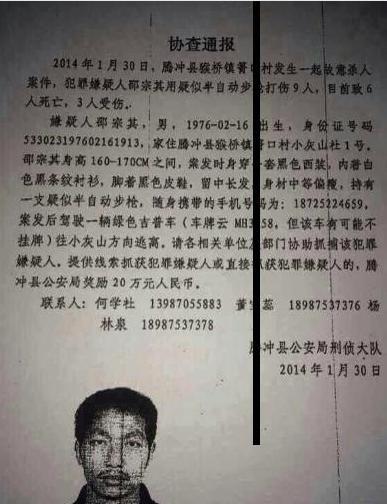 云南腾冲致6死枪击案嫌犯被捕