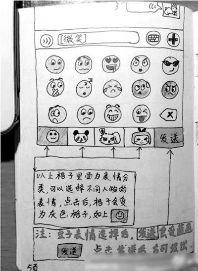 26岁小伙为爸妈 手绘 微信使用说明书