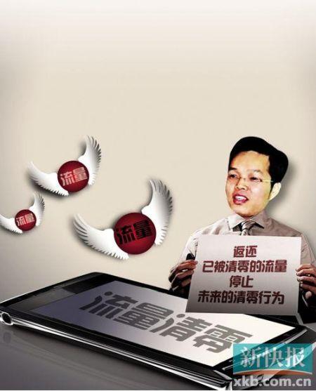 """去年,长沙律师刘明诉运营商手机""""流量清零""""霸王条款未果。CFP制图"""