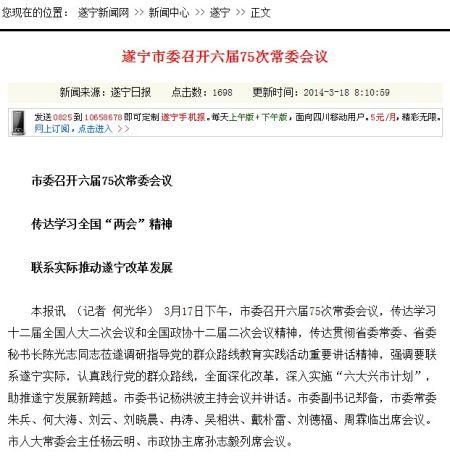 遂宁新闻网报道截图