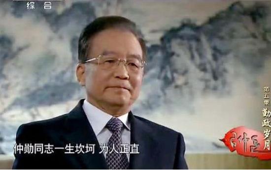 温家宝在《习仲勋》纪录片回忆习仲勋(资料图)