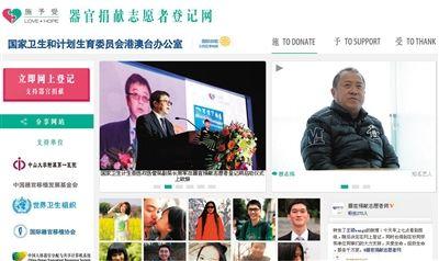 """3月19日,国家卫计委推出中国""""首个""""器官捐献志愿者登记网站""""施予受""""。"""