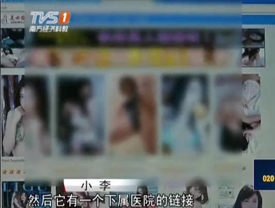 中文色情视频网_卫生局官网被曝链接色情网站(图)