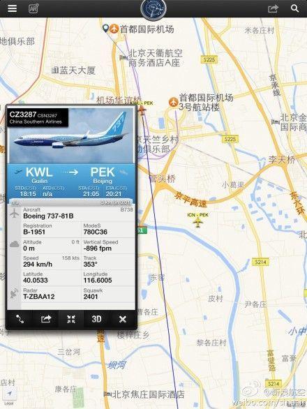 桂林到北京飞机