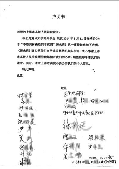 复旦学子寄至上海高院的《声明书》,177名学子中,65人来自法学院,35人来自医学院,另外77人来自其他学院。图中为部分签名
