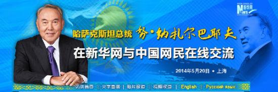 哈萨克斯坦总统:中哈两国将互相举办旅游年