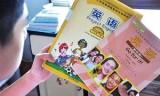 调研称中国教材难度属中等水平引发争议