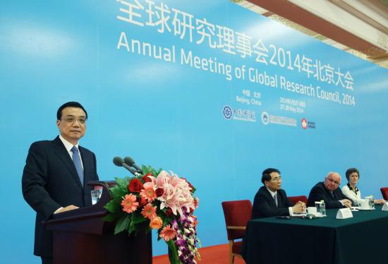 李克强27日上午在人民大会堂出席全球研究理事会2014年北京大会开幕式并致辞