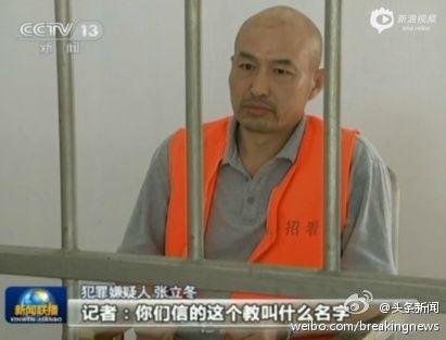央视曝光招远血案嫌犯姓名及照片