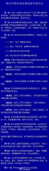 据北京市公安局官方微博消息,为了首都的安全稳定,北京市公安局制定出台了《群众举报涉恐涉暴线索奖励办法》,警民联手向暴力恐怖分子宣战。警方将对群众提供的有价值线索按等级评定后予以奖励,奖金最高可达4万以上。