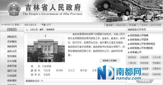 目前,吉林省政府已全部解决超配副秘书长问题。 吉林省政府网站
