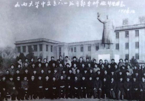 山西大学中文系82级干部专修班毕业照。这个班在1981年11月参加招生考试的,1982年2月开课。
