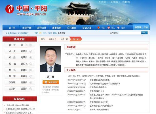 平阳政府网站上周慧的简介(网站截图)