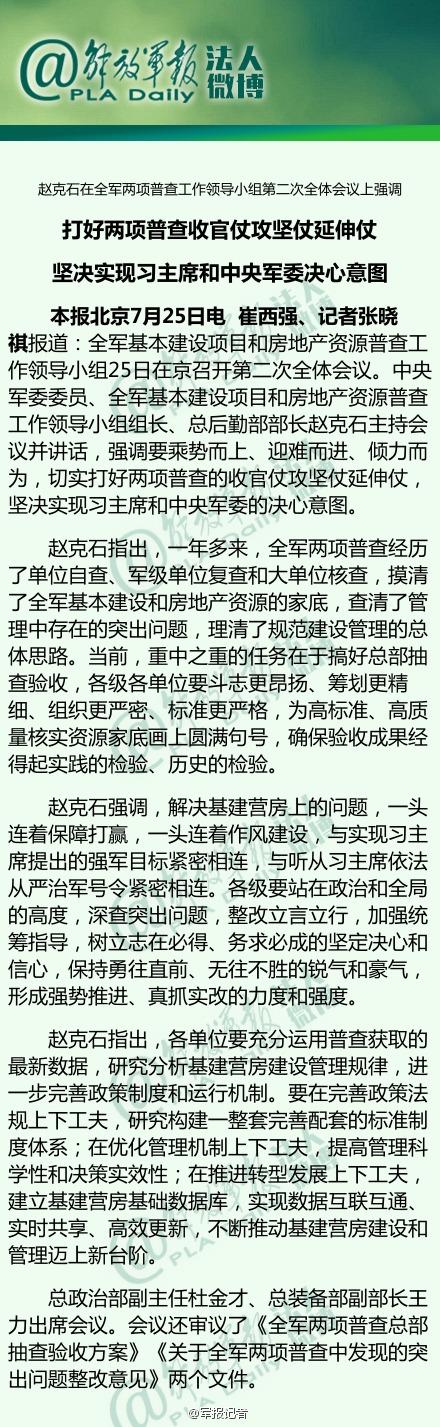 赵克石:打好两项普查收官仗攻坚仗延伸仗