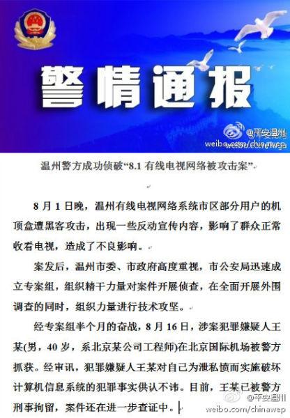 温州警方侦破有线电视出现反动宣传案