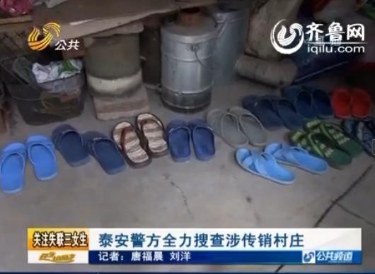 在警察突击检查的居民住所中,发现了十多人居住的痕迹,很像传销窝点。(视频截图)