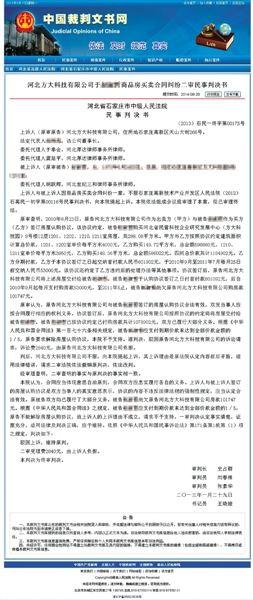 中国裁判文书网上,石家庄中院民事第00175号终审判决书显示,该案维持原判。网络截图