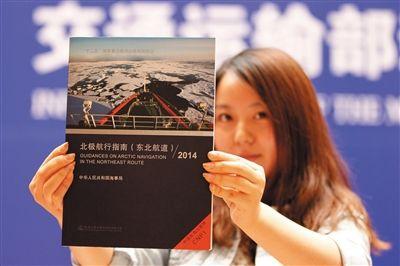 昨日,交通运输部工作人员展示新近出版的《北极航行指南(东北航道)》。新华社记者 邢广利 摄