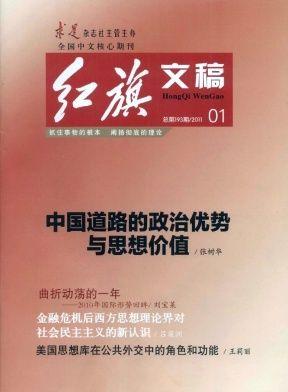 《红旗文稿》为求是杂志社主办的、面向国内发行的综合性政治理论半月刊,是中共中央机关刊《求是》杂志宣传事业的重要组成部分。资料图