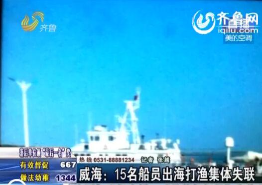 威海15名船员出海打渔集体失联 已八个月未归