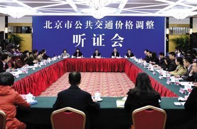 昨日,北京召开公共交通价格调整听证会,24名听证参加人支持地铁3元起步。新京报记者 高玮 摄