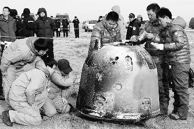 11月1日,工作人员对返回器进行现场检测新华社发