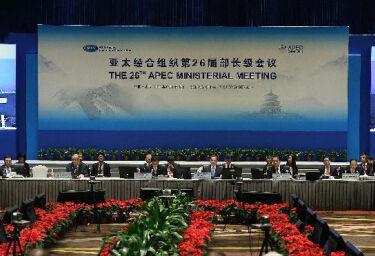 亚太经合组织第26届部长级会议