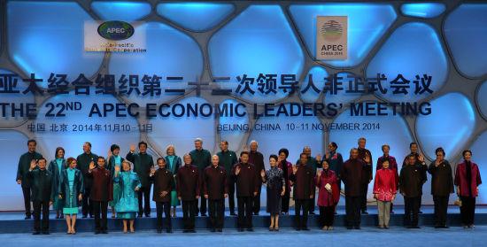 """2014年11月10日晚,2014年APEC领导人欢迎宴会在北京国家游泳中心""""水立方""""举行。参加会议的各成员经济体领导人身着中国特色服装照全家福。"""