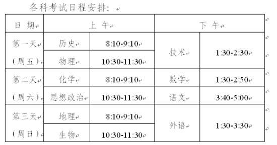 考试日程安排