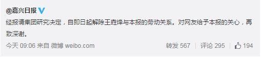 微博截图 经报请集团研究决定,自即日起解除王垚烽与本报的劳动关系。对网友给予本报的关心,再致深谢。