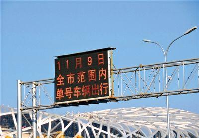 APEC会议期间,北京实行单双号限行。11月9日,鸟巢旁道路的LED屏幕上打出机动车出行提示。图/CFP
