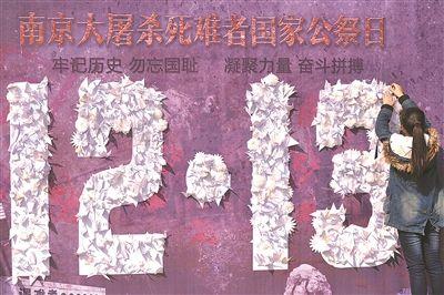 南京校园同迎国家公祭日