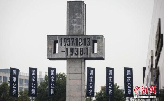 中国迎首个国家公祭日 祭奠30万遇难同胞