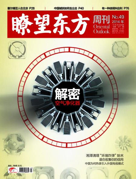 《瞭望东方周刊》第571期封面