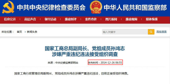 今天早上6点55分,中纪委官网发布孙鸿志被查消息。