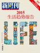 新周刊发布2015生活趋势报告