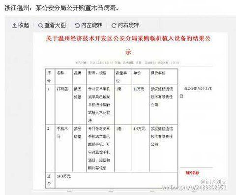 记者刘虎微博截图。
