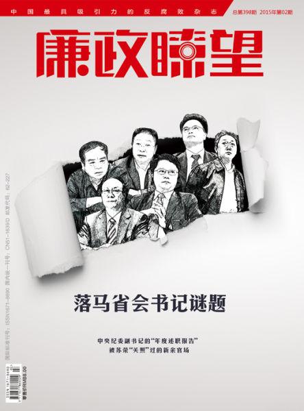 廉政瞭望2015年02期封面