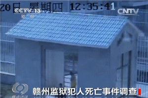 8名犯人死因查明 江西省赣州监狱犯人死亡事件调查