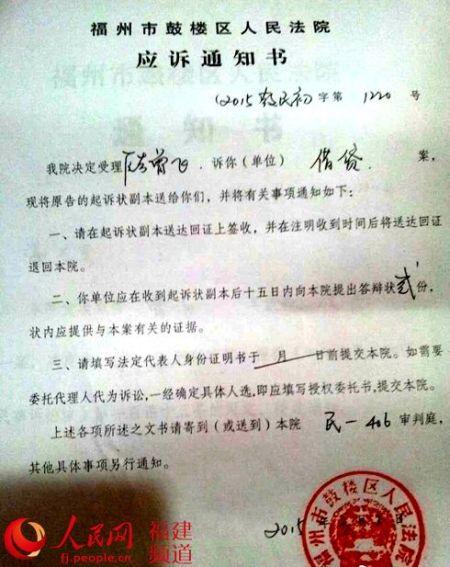 福建官员遭情妇举报被降级 起诉对方借款不还
