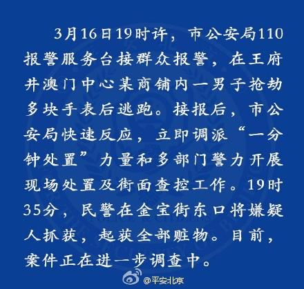 来源:平安北京