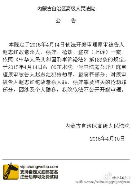内蒙古自治区高院14日休庭审理赵志红案