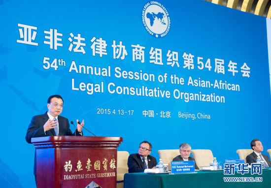4月13日,国务院总理李克强在北京钓鱼台国宾馆出席亚洲-非洲法律协商组织第54届年会开幕式并发表主旨讲话。 新华社记者 王晔 摄