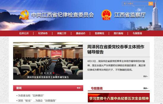 江西省纪委监察厅网站改版升级上线