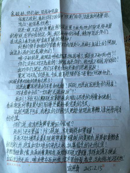 连恩青给家人写的信