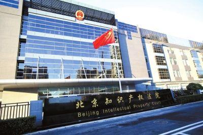 2014年11月6日,北京知识产权法院挂牌成立。(资料图片)京华时报记者欧阳晓菲摄