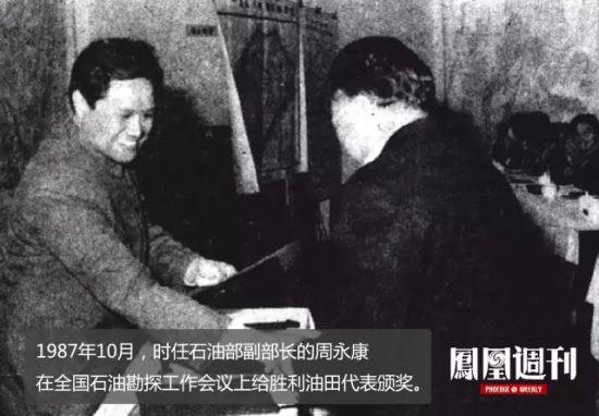 1987年10月,时任石油部副部长的周永康在全国石油勘探工作会议上给胜利油田代表颁奖