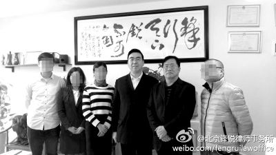 2014年12月5日,周世锋与黄力群(右三)在南充分所。图片来自北京锋锐律师事务所微博