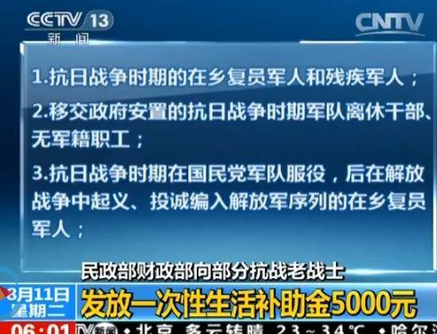 此次补助金将包括四类抗战老兵。图片来自央视画面