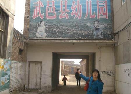 河北衡水女教师被冒名顶替十余年(组图)